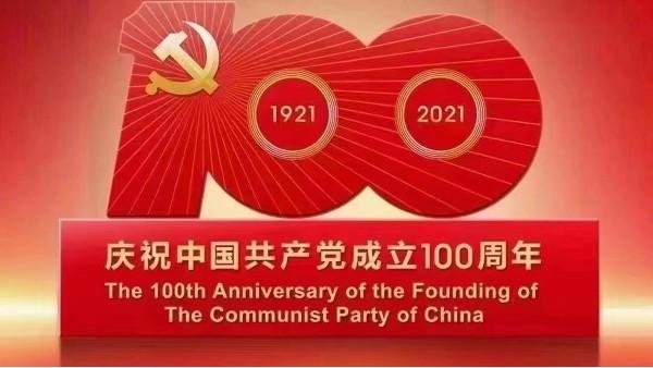楼上楼|不忘初心,砥砺前行,庆祝建党100周年!