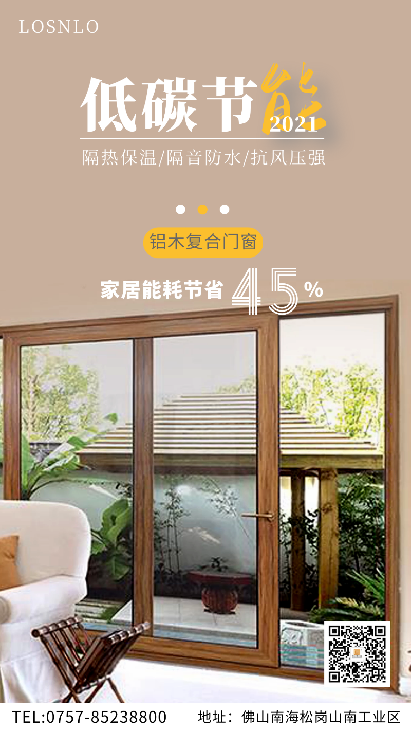 铝木复合门窗是高端别墅门窗的标配?国内门窗十大品牌楼上楼门窗:就这?