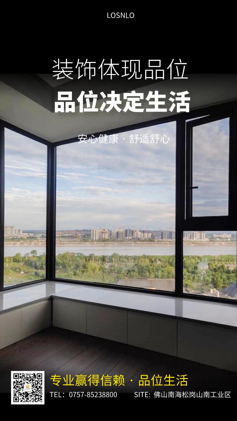 为什么家里的电费这么贵?只因没有使用楼上楼高端节能门窗!