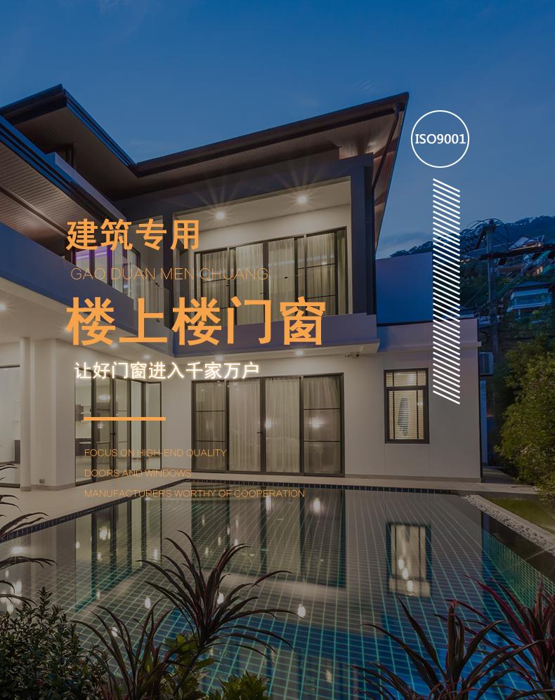 一线品牌的铝合金厂家-楼上楼门窗讲述:铝合金门窗材质细节要求介绍