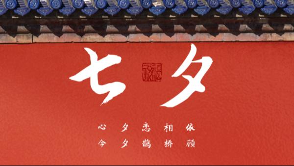 浪漫七夕 | 楼上楼高端门窗,为爱高级定制!