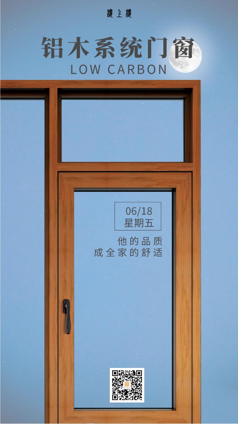 楼上楼门窗 听说铝木系统门窗是2021投资好项目?一起来看看