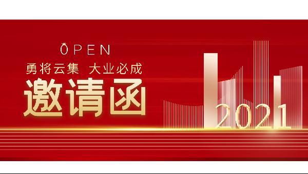 楼上楼|诚邀您参加第23届中国(广州)国际建筑装饰博览会