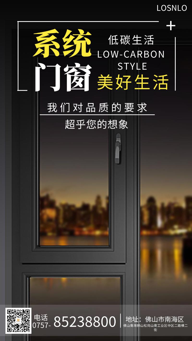 佛山哪里有做高端铝木系统门窗的门窗厂家?