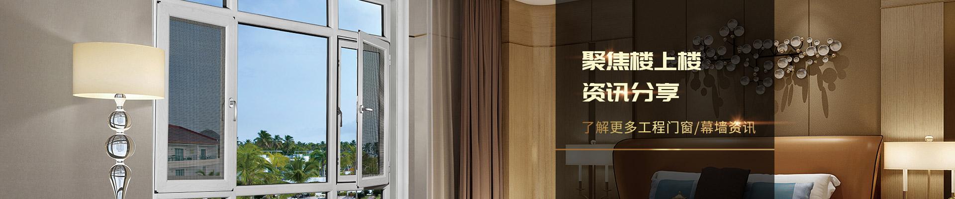 聚焦楼上楼 · 资讯分享-了解更多工程门窗/幕墙资讯