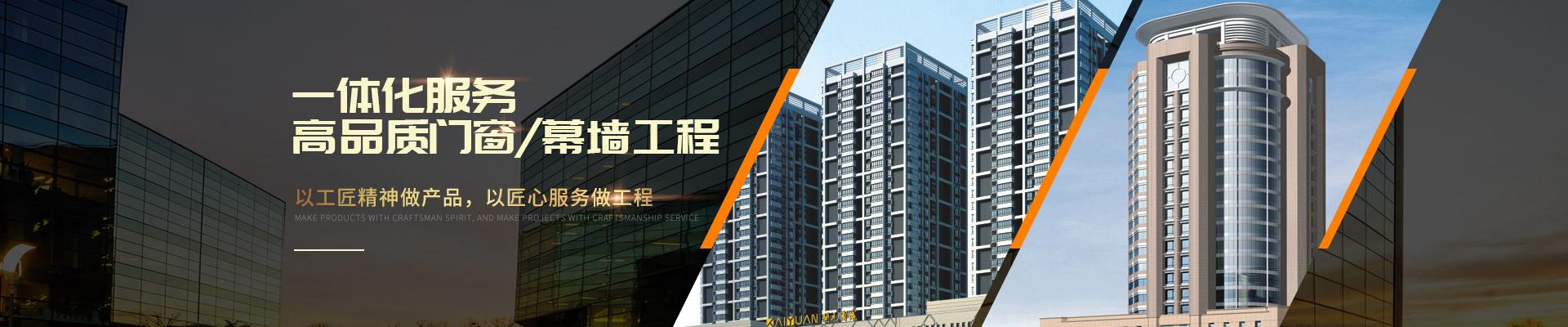 联系楼上楼-高品质门窗/幕墙工程一体化服务