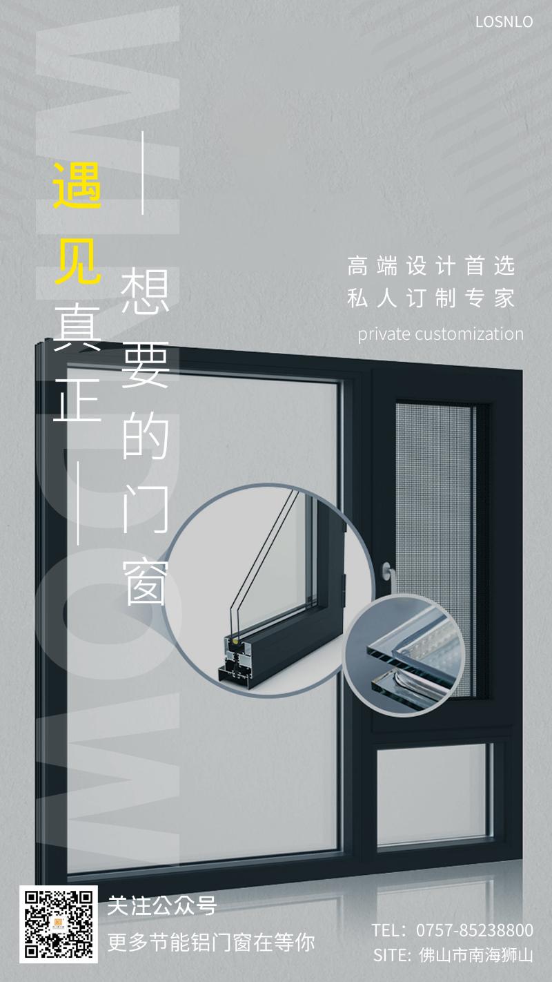 自从用了这种铝合金门窗家里的电费大大减少了!