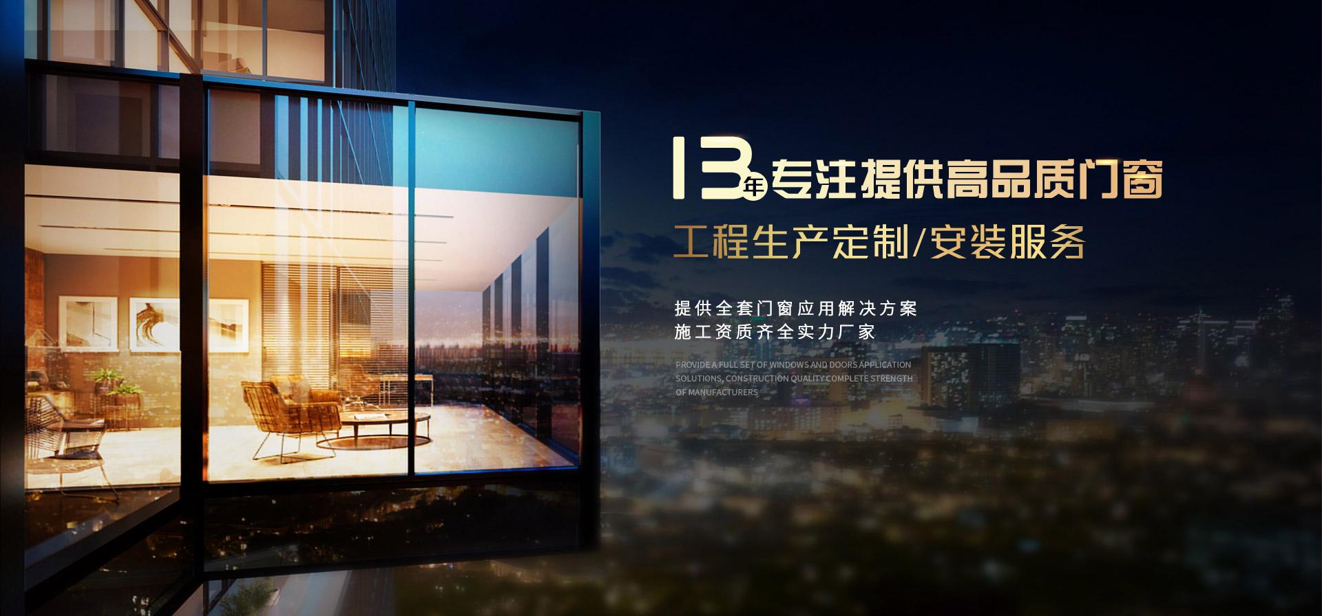 楼上楼-13年专注提供高品质门窗工程生产定制/安装服务